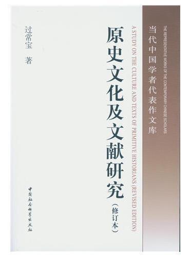 原史文化及文献研究(修订本)