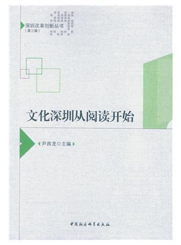 文化深圳从阅读开始