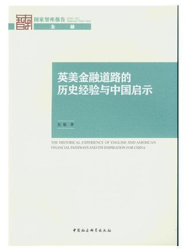 英美金融道路的历史经验与中国启示