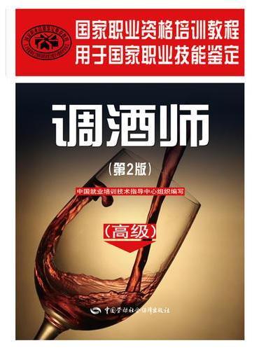 国家职业资格培训教程——调酒师(高级)(第2版)