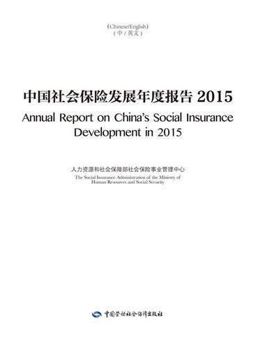 中国社会保险发展年度报告2015(Annual Report on China's Social Insurance Development in 2015)