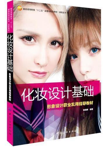 化妆设计基础:形象设计职业实用指导教材