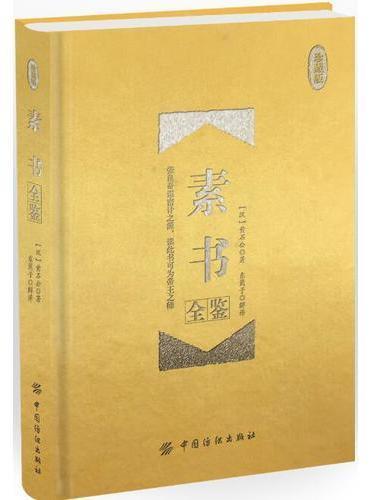 素书全鉴(珍藏版)