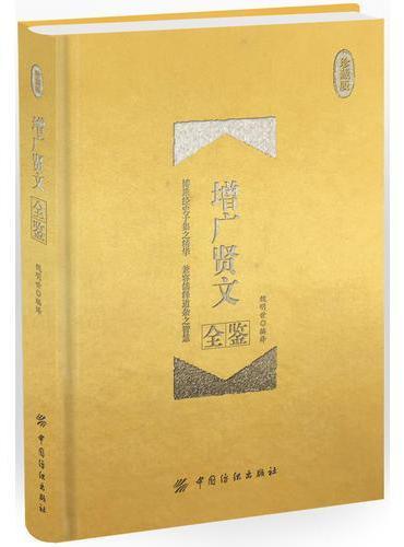 增广贤文全鉴(珍藏版)