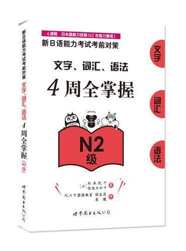 新日语能力考试考前对策:文字、词汇、语法4周全掌握(N2级)