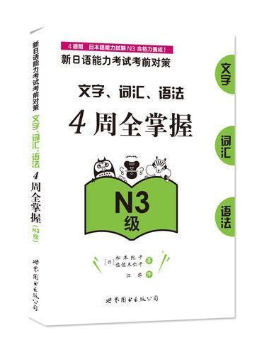 新日语能力考试考前对策:文字、词汇、语法4周全掌握(N3级)