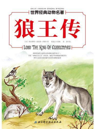 世界经典动物名著——狼王传