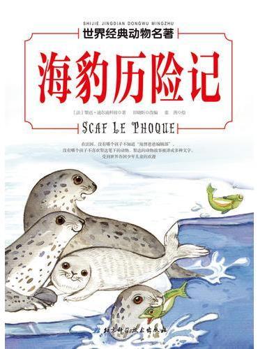 世界经典动物名著——海豹历险记
