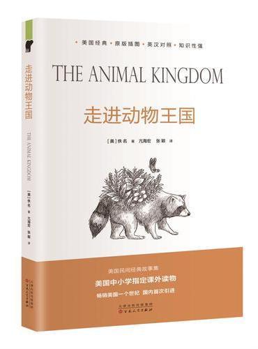 走进动物王国