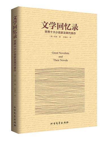 文学回忆录:世界十大小说家及其代表作