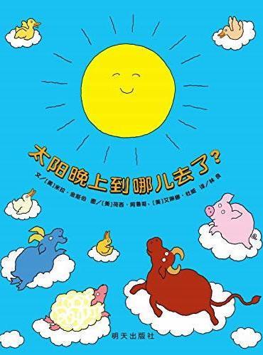 信谊世界精选图画书·太阳晚上到哪儿去了