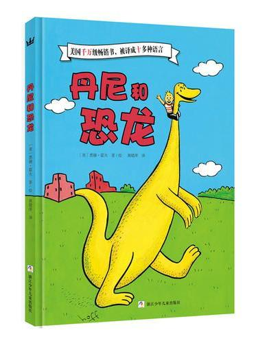 奇想国世界经典图画书:美国千万级畅销书?丹尼和恐龙