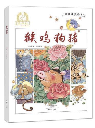 金羽毛·世界获奖绘本 猴鸡狗猪