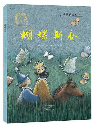 金羽毛·世界获奖绘本 蝴蝶新衣
