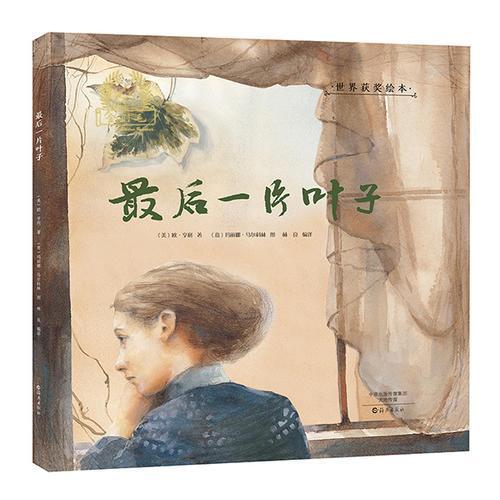 金羽毛·世界获奖绘本 最后一片叶子