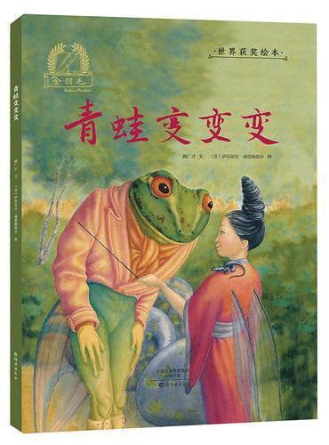 金羽毛·世界获奖绘本 青蛙变变变