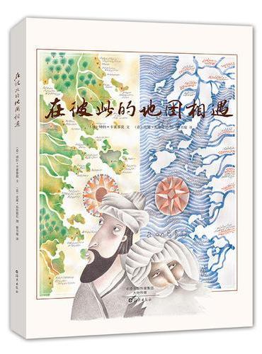 金羽毛·世界获奖绘本 在彼此的地图相遇