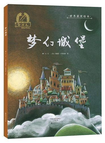 金羽毛·世界获奖绘本 梦幻城堡