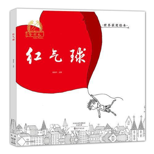金羽毛·世界获奖绘本 红气球