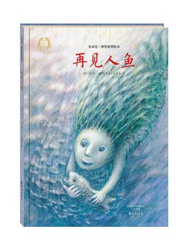 金羽毛·世界获奖绘本 再见人鱼