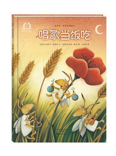 金羽毛·世界获奖绘本 唱歌当饭吃