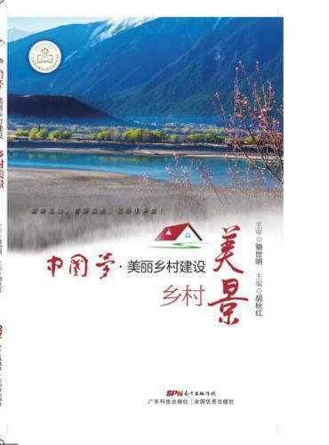 中国梦·美丽乡村建设 乡村美景