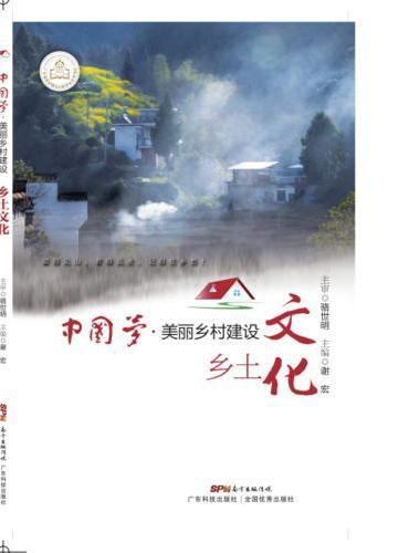 中国梦·美丽乡村建设 乡土文化