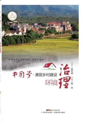 中国梦·美丽乡村建设 环境治理