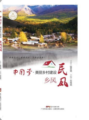 中国梦·美丽乡村建设 乡风民风
