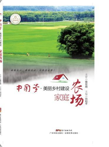 中国梦·美丽乡村建设 家庭农场