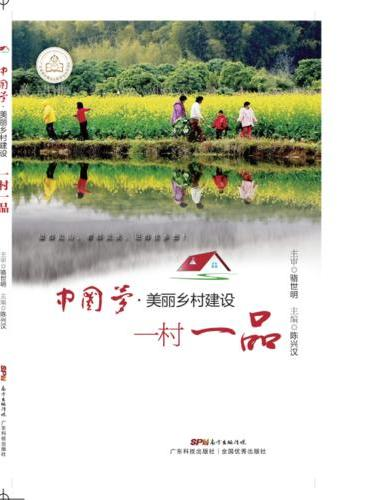 中国梦·美丽乡村建设 一村一品