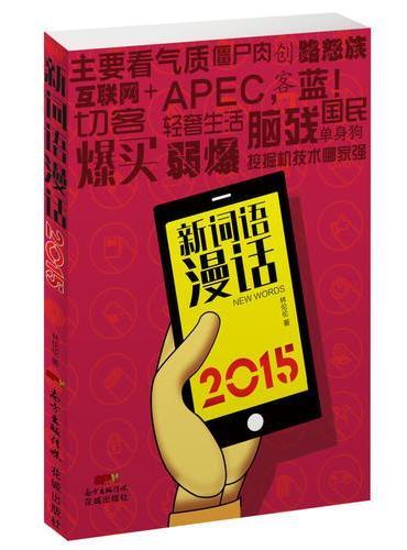 """新词语漫话:2015(年度流行新词语,漫画辉映漫话,于妙趣中""""涨姿势"""")"""