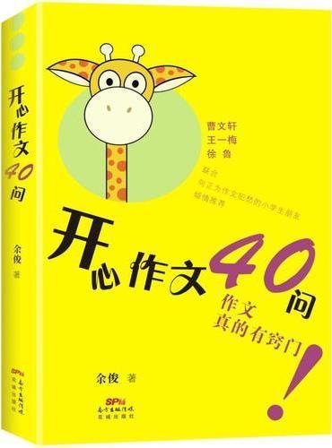 开心作文40问(作文真的有窍门!快乐作文的钥匙!)