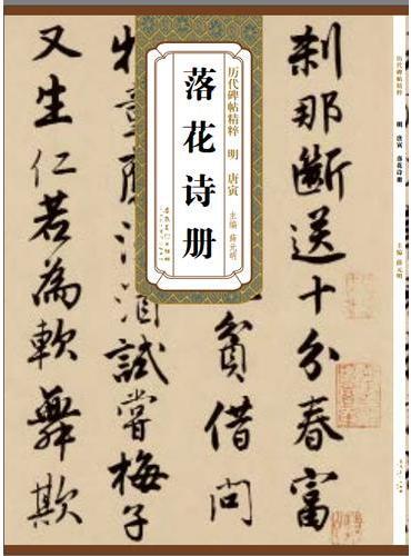历代碑帖精粹·明 唐寅 落花诗册