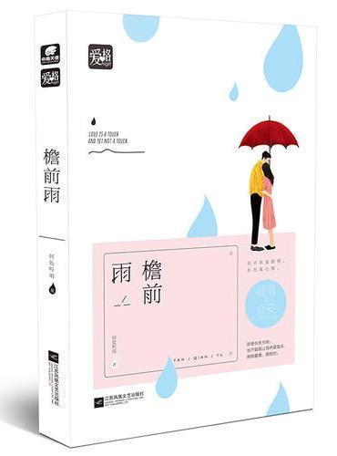 檐前雨 何处听雨(越南古镇,热带海滩。《爱格》正能量小说!《教我如何不想他》作者何处听雨全新力作!)
