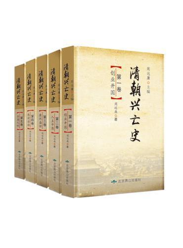 清朝兴亡史(全五册)