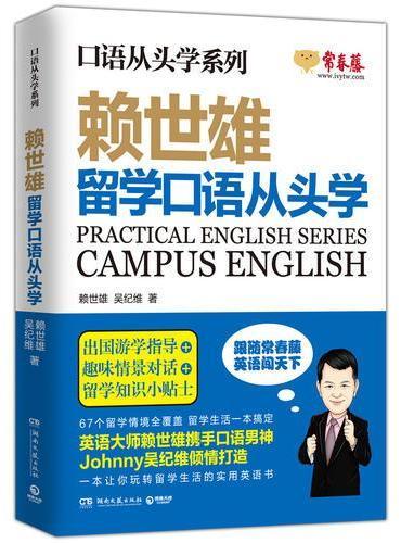 留学口语从头学