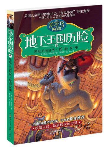 地下王国历险⑥黑暗王国复活·蛇海女巫