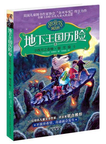 地下王国历险⑧寻找月之卷轴·银雪骑士