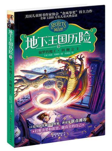 地下王国历险⑨偷梦的魔王·荆棘公主