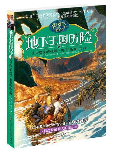地下王国历险⒃失去魔法的巫师·奥金斯的宝藏