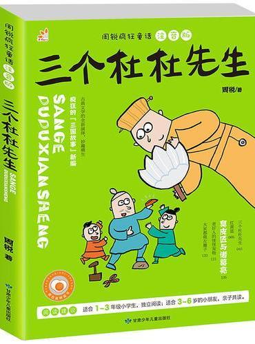 周锐疯狂童话 三个杜杜先生 彩图注音版(被誉为中国版的猫和老鼠,轻松漫画风的童话故事)