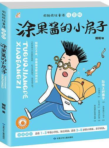 周锐疯狂童话 涂果酱的小房子 彩图注音版(被誉为中国版的猫和老鼠,轻松漫画风的童话故事)