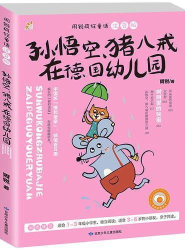 周锐疯狂童话 孙悟空 猪八戒在德国幼儿园 彩图注音版(被誉为中国版的猫和老鼠,轻松漫画风的童话故事)