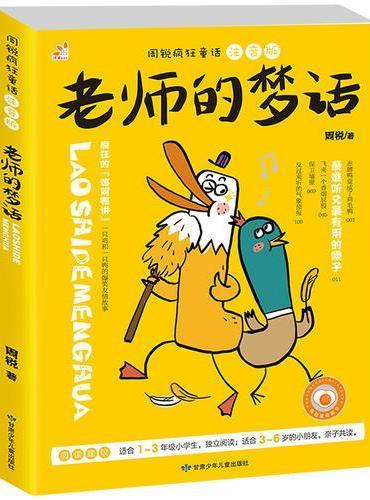 周锐疯狂童话 老师的梦话 彩图注音版(被誉为中国版的猫和老鼠,轻松漫画风的童话故事)