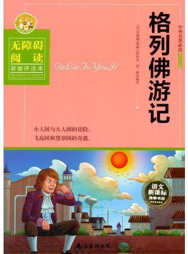 格列佛游记(彩绘评注版)