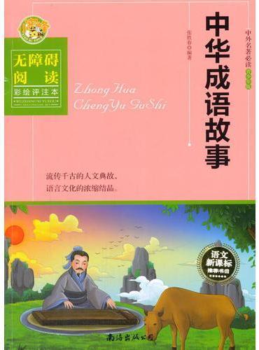 中华成语故事(彩绘评注本)