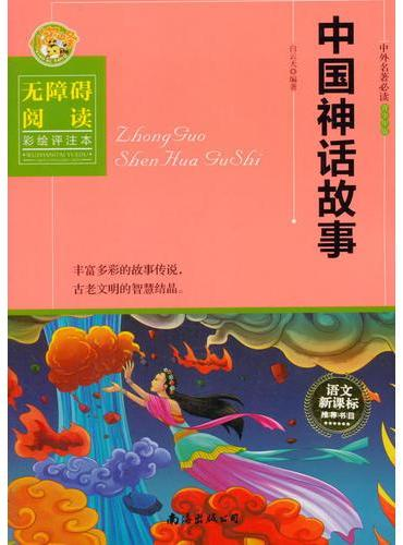 中国神话故事(彩绘评注本)