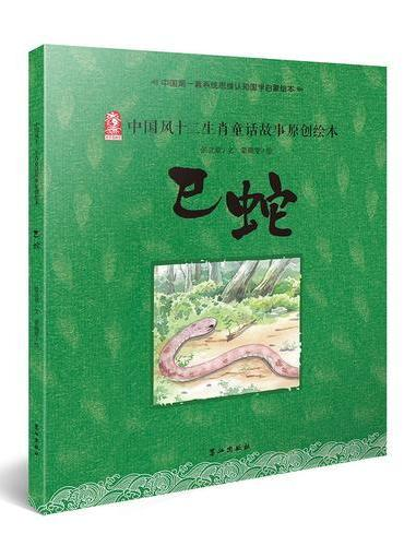 中国风十二生肖童话故事原创绘本——巳蛇