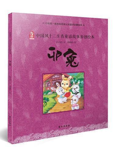 中国风十二生肖童话故事原创绘本——卯兔